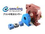 アコンの電流センサー(10mA~2000A) ネットで1個から購入できます!
