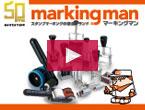 産業用スタンプマーキング機器 「マーキングマン」