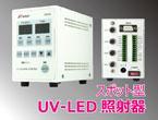 高出力UV-LED照射器(スポット照射タイプ)