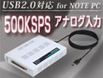 USB2.0対応 500KHz高速アナログ入力ユニット