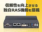 組み込み用途に最適 ボックスコンピュータ BX-220