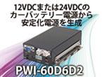 当社の組込み用コンピュータに対応した車載用電源ユニット PWI-60D6D2