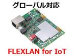 組み込みタイプ 無線LANボード(親局/子局)