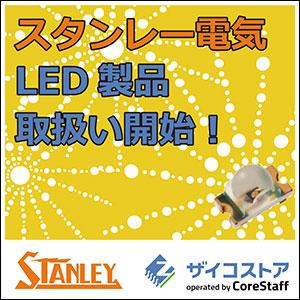 スタンレー電気 LED製品取扱い開始! ザイコストア