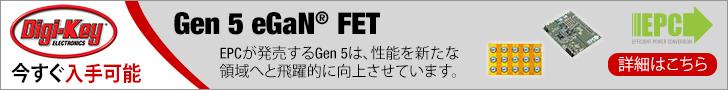 EPCの Gen 5 eGaN FET が今すぐ入手可能 Digi-Key