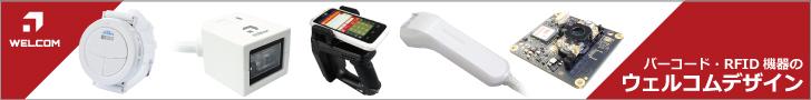 バーコード・RFID機器のウェルコムデザイン