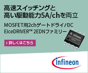 MOSFET用2chゲートドライバIC EiceDRIVER Infineon