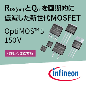 Infineon OptiMOS 5 150V パワーMOSFET