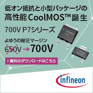 低オン抵抗・小型パッケージ 高性能CoolMOS誕生