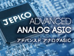 アナログASIC、ミックスドシグナル、ターンキー・サービス、EOL相当品開発