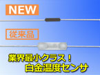 【KOA】 業界最小クラス! 白金温度センサ (小形ヒーター素子) SDT310VASP