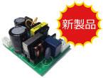 業界初 【電力容量13W】 小型電源 PAV13 登場