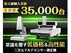 三次元マルチセンサー測定機(画像、タッチプローブ、レーザー対応)