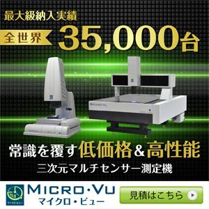 三次元マルチセンサー測定機 マイクロ・ビュー