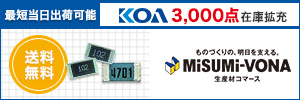 KOA 3,000点在庫拡充 MiSUMi-VONA