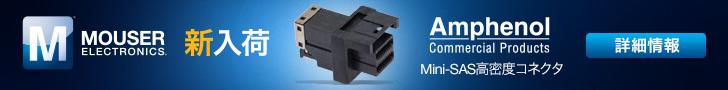 Amphenol Mini-SAS高密度コネクタ Mouser Electronics