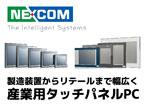 """8""""~19"""" 産業用タッチパネルコンピューターシリーズ"""