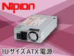 国内設計・生産の高信頼性1UサイズATX電源
