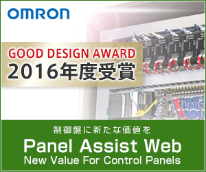 制御盤に新たな価値を Panel Assist Web オムロン