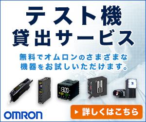 テスト機貸出サービス オムロン