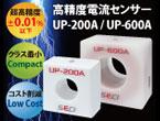 【高精度電流センサ】200A、600Aで最小クラス