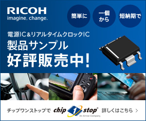 製品サンプル好評販売中! リコー電子デバイス