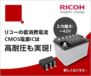 リコーのCMOS電源ICは高耐圧も実現!
