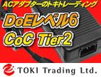 ■新エネルギー規制DoEレベル6&CoC-T2