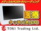 ■ 医療用タッチパネルPC  UL/EN60601-1 3.1版適合 ■