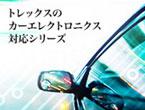 【トレックス】 AEC-Q100対応 車載向け電源IC!