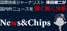 News & Chips