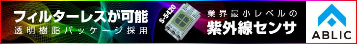 業界最小レベル 超小型 UV-A~UV-BセンシングSiフォトダイオード「S-5420」 ABLIC