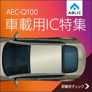 AEC-Q100 車載用IC特集 エイブリック
