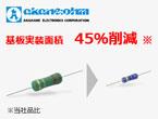 定格別で業界最小サイズ!  超小型金属皮膜抵抗器 RNSシリーズ