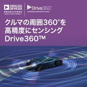 自動運転向けソリューション Drive360(TM)