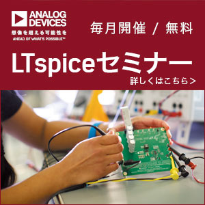 LTspiceセミナー ANALOG DEVICES