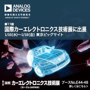 カーエレクトロニクス技術展 ANALOG DEVICES