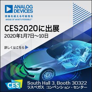 CES2020に出展 アナログ・デバイセズ