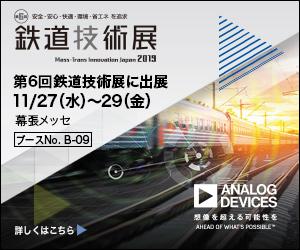 鉄道技術展出展 アナログ・デバイセズ