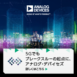 5G ブレークスルーの起点に ANALOG DEVICES
