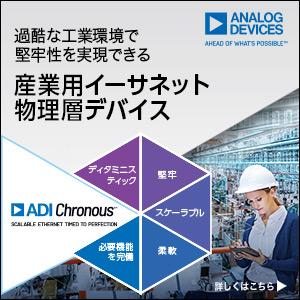 産業用イーサネット 物理層デバイス ADI
