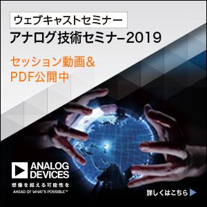 アナログ技術セミナー2019 ADI
