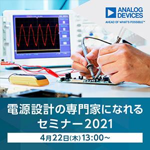 電源設計の専門家セミナー2021 ANALOG