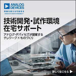 技術開発・試作環境 在宅サポート ANALOG
