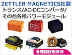 小型・高効率・長寿命、-25~85℃でのディレーティング不要のAC-DC コンバーター