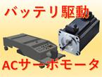【コアレスモータ】軽量・省電流のバッテリ駆動ACサーボモータ