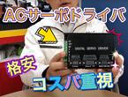 【コアレスモータ 】ACサーボドライバ