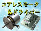 【コアレスモータ】コアレスブラシレスモータ&ドライバセット