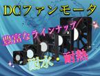 【コアレスモータ】DCファンモーター