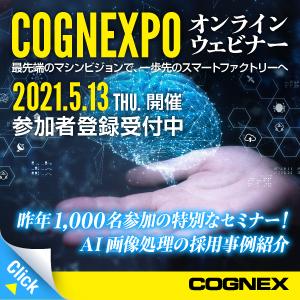 COGNEXPO ウェビナー コグネックス